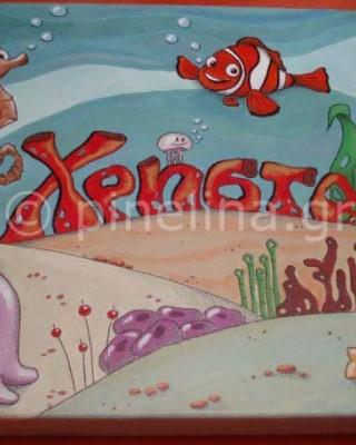 O Χρήστος με την παρέα του Nemo