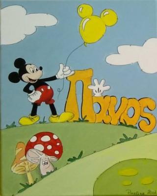 O Πάνος κι ο Mickey στην εξοχή