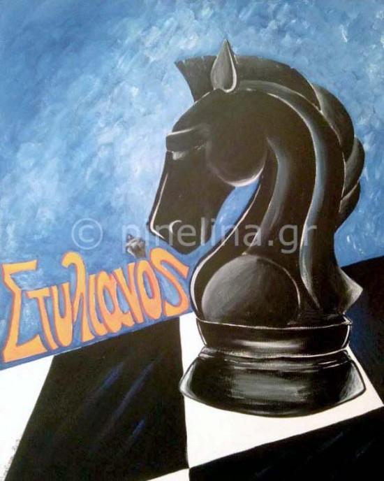 Ο Στυλιανός και η αγάπη του το σκάκι