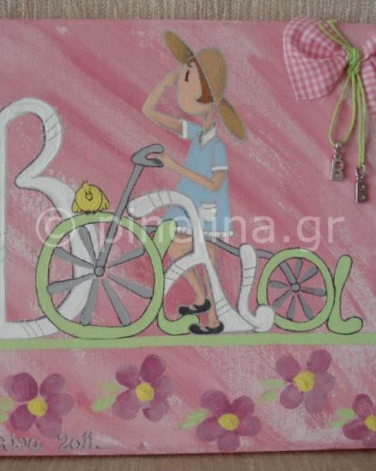 Βάλια στο ποδήλατο